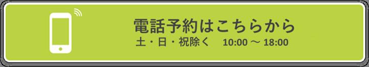 電話予約はこちらから(月曜日~土曜日 10:00~17:00受付)